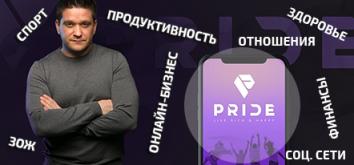 Лучшие онлайн тренинги в одном месте. Приложение «Прорыв» Pride