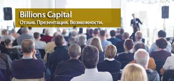 Компания Billions Capital: отзывы, презентация и возможности для инвесторов и «обманутых» в пирамидах.