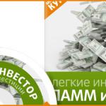 Бесплатный видео курс «ПАММ Инвестор»