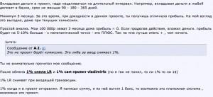 VladimirFX отзывы