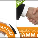 Бесплатный видео курс «ПАММ Партнер»