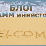 Блог ПАММ инвестора