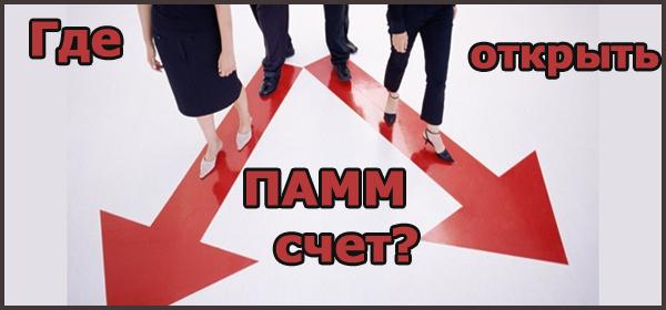 Где открыть ПАММ счет?