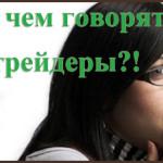 Бинарные опционы anyOption: отзывы трейдеров