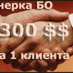 Партнерка Бинарных опционов — 300 $ за клиента
