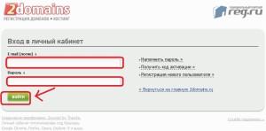 vhod-na-2domains.ru