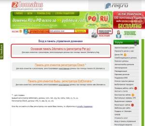 vhod-na-2domains.ru1