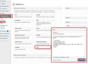 vidjet-vkontakte-vstavka-koda