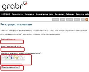 registraciya-na-grabr1