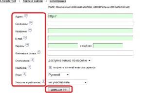 registraciya-v-liveinternet-1