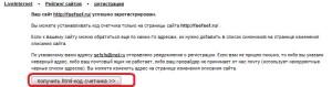 registraciya-v-liveinternet-3