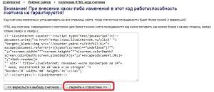 registraciya-v-liveinternet-6