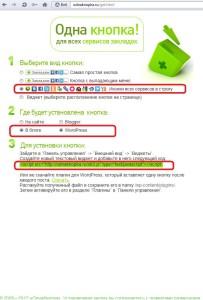 ystanovka_knopki_socialnih_setei
