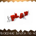 Три классных метода поднятия трафика на блоге!