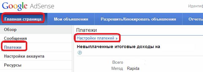 google-adsense-rapida-registraciya