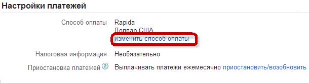 google-adsense-rapida-registraciya1