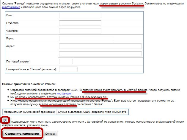 google-adsense-rapida-registraciya3