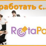 Как работать и зарабатывать на Rotapost?