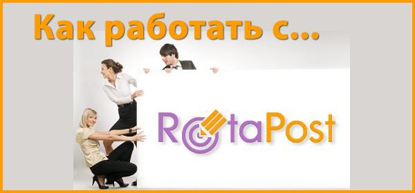 Rotapost - как работать?