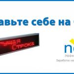 Заработок на рекламной строчке Nolix!