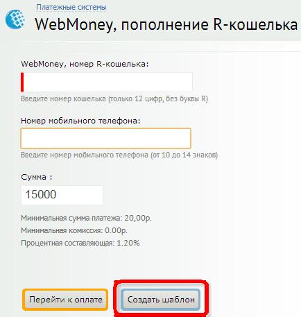 rapida-plateji-webmoney1