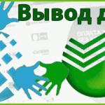 Вывод денег с WebMoney на банковскую карту!