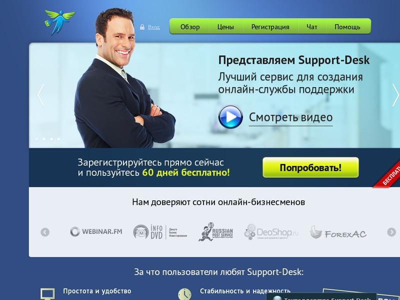 support-desk-slyzba-podderjki-dlya-saita1