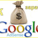 Заработок на Google AdSence! Секреты мастерства!
