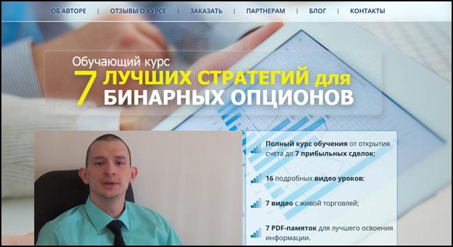 Видеокурс «7 лучших стратегий для бинарных опционов»