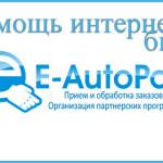 Принимаем платежи на сайте с помощью E-autopay!