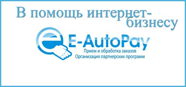 сервис приема платежей e-autopay