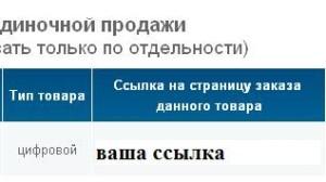 kak-prinimat-plateji-s-e-autopay1