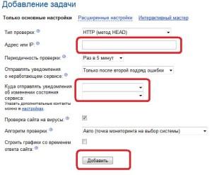monitoring-saitov-ping-admin