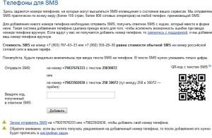 monitoring-saitov-ping-admin2