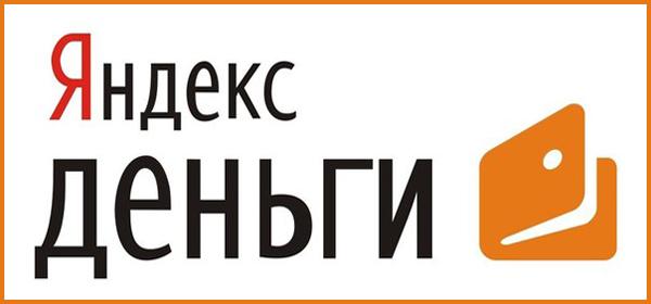 Как пользоваться сервисом Яндекс.Деньги?