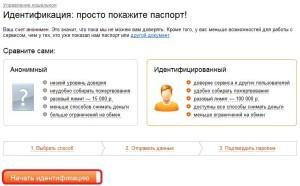 yandex.dengi-identifikaciya-1