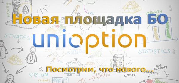 Обзор платформы для торговли БО - UniOption