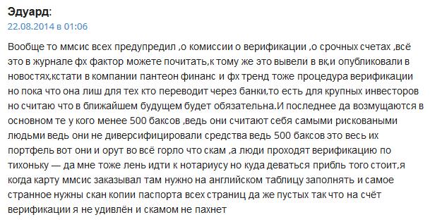 Комментарий на одном из блогов