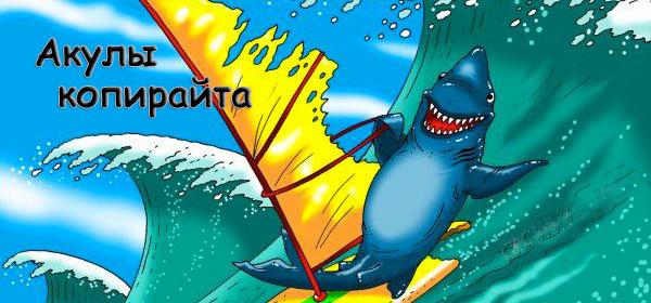 """Как стать """"акулой"""" копирайта?! Все секреты."""