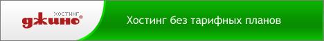 Jino.ru - лучший хостинг провайдер Рунета