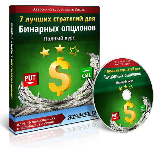 """""""7 лучших стратегий для бинарных опционов"""""""