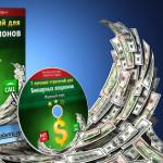 Мой видеокурс «7 лучших стратегий для бинарных опционов»