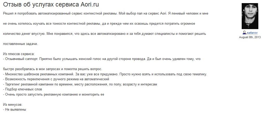 Отзывы о проекте Aori