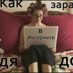 Как заработать в Интернете сидя дома?
