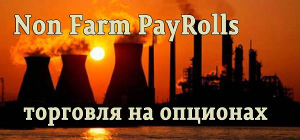 Торговля бинарными опционами по NonFarm PayRolls 08 мая 2015