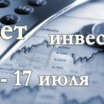 Отчет об инвестировании за 2 недели 04 — 17 июля