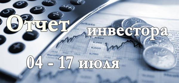 Отчет об инвестировании за 2 недели 04 - 17 июля
