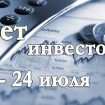 Отчет об инвестировании за неделю 18 — 24 июля