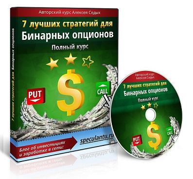 """Видеокурс """"7 лучших стратегий для бинарных опционов"""""""