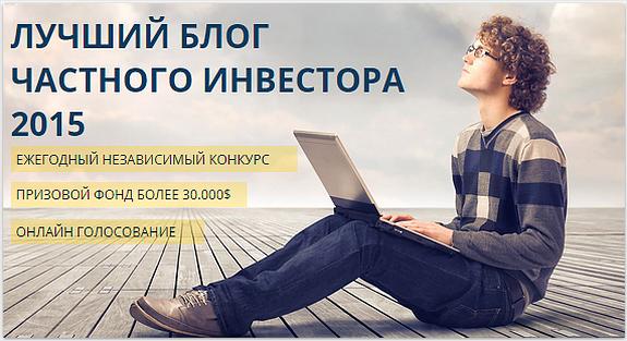 """Конкурс """"ЛБЧИ-2015"""" - рвем 3 место!"""